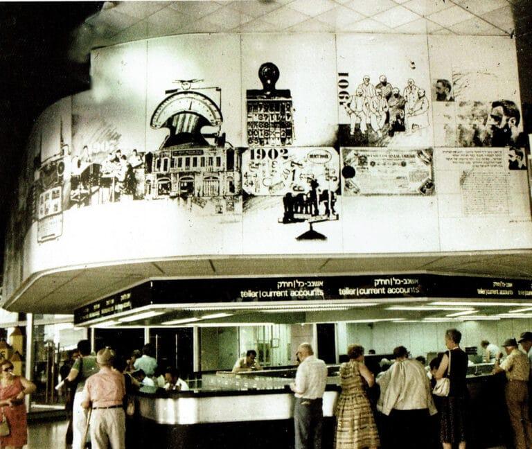 """תולדות בנק לאומי, הדפסה על לוחות אלומניום, סניף דיזנגוף סנטר, ת""""א, 1978"""