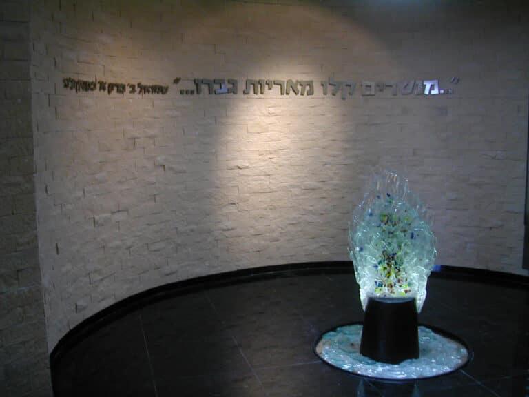 חדר הנצחה, פיסול בזכוכית מותכת, תאורה פנימית, בית יד לבנים, כרמיאל, 1993