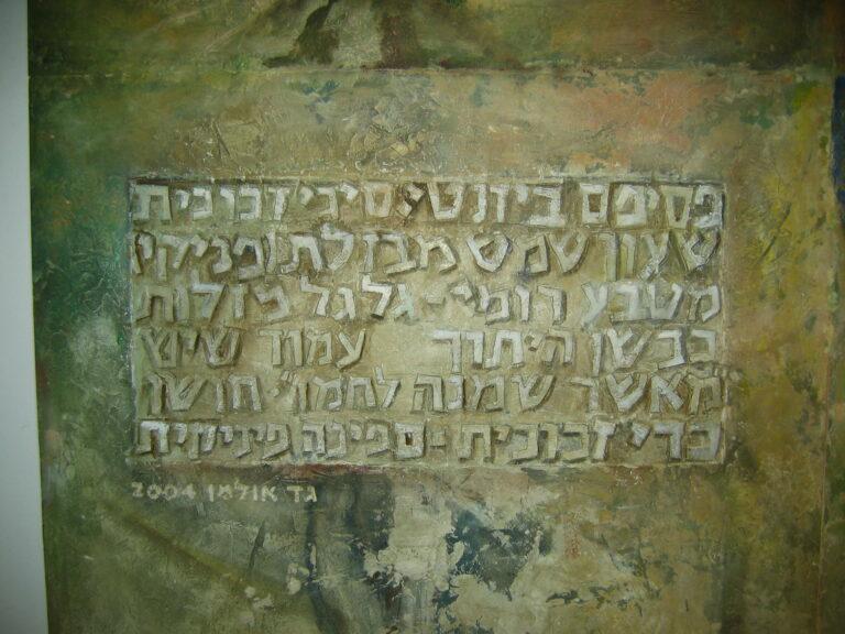 ארץ הפיניקים, ציור קיר (קולוגרף),  מידעטק, נהריה, 2004