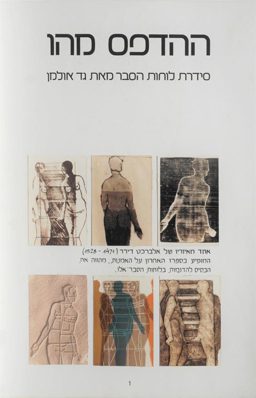 טכניקות הדפס, 1978 סדרה השוואתית, מבוססת על הדפס לפני 500 שנה של דירר  וכיצד יראו כיום כל אחת מהטכניקות ההדפס.