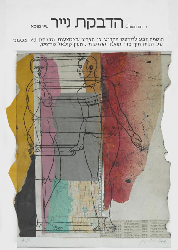 ,הדבקת נייר (שין קולא) 1978, תצריב על פיסות נייר צבעוני, 30 על 40 ס''מ [מאוסף מוזיאון ישראל]