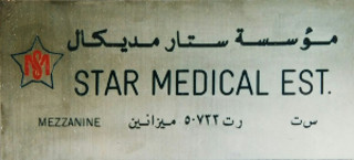 Star Medical Est. in Abu Dhabi