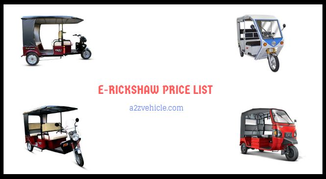 E-Rickshaw Price List