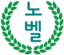 노벨회계법인 646-706-1490