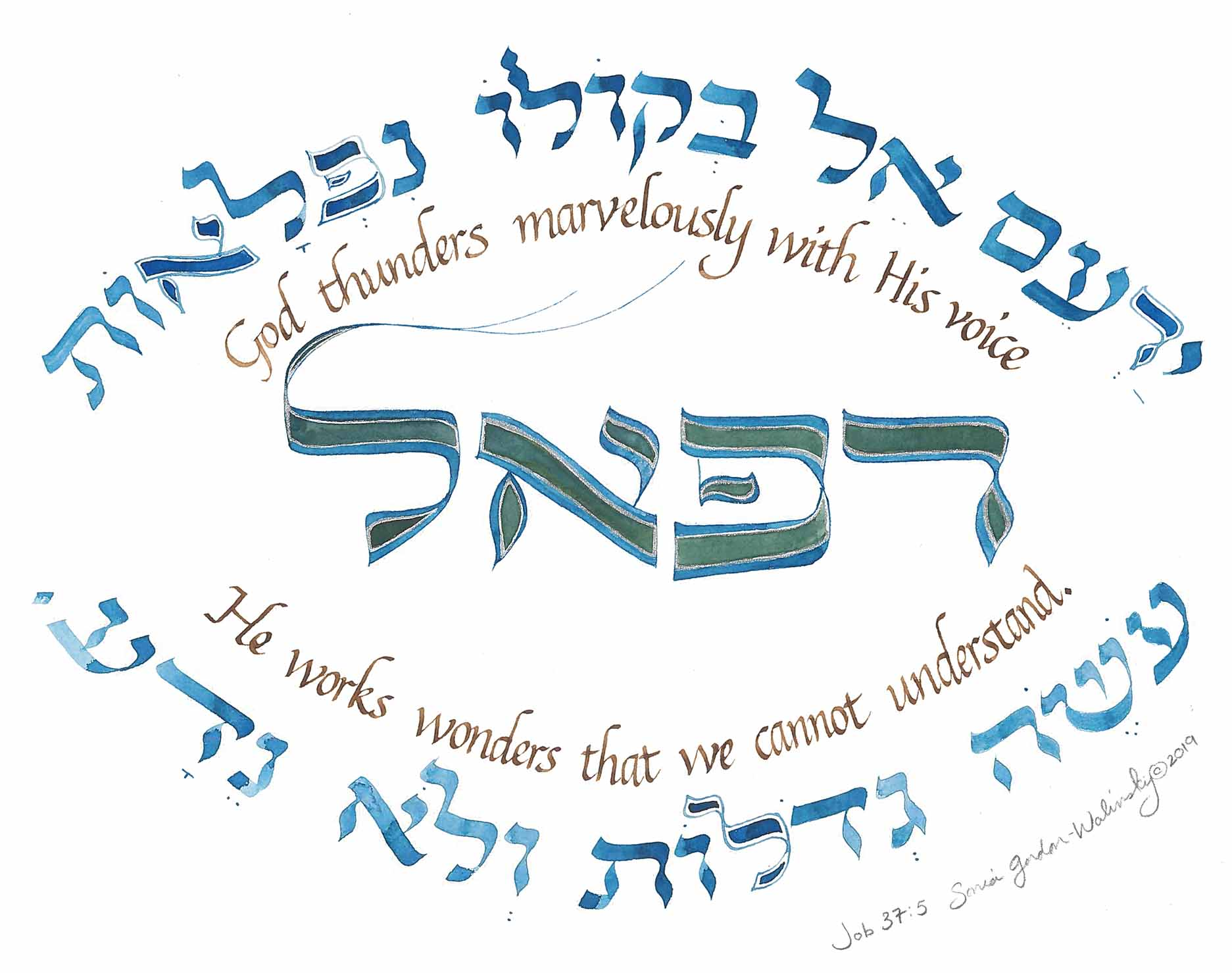 Hebrew_name_pasuk_art_pasukart_by_sonia_gordon_walinsky_soniagordonwalinsky_rafael_job 37:5