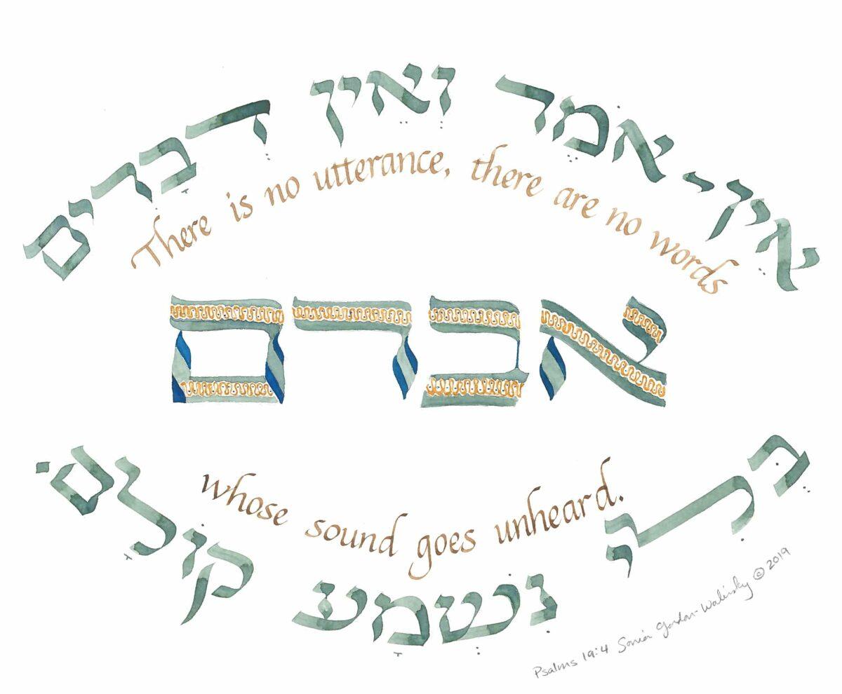 Hebrew_name_pasuk_art_pasukart_by_sonia_gordon_walinsky_soniagordonwalinsky_avram_avrum