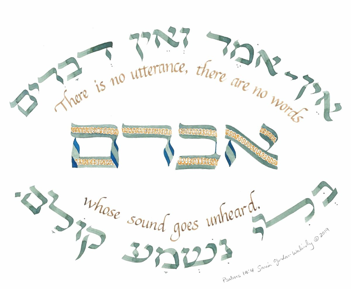 Hebrew_name_pasuk_art_pasukart_by_sonia_gordon_walinsky_soniagordonwalinsky_avram_avrum