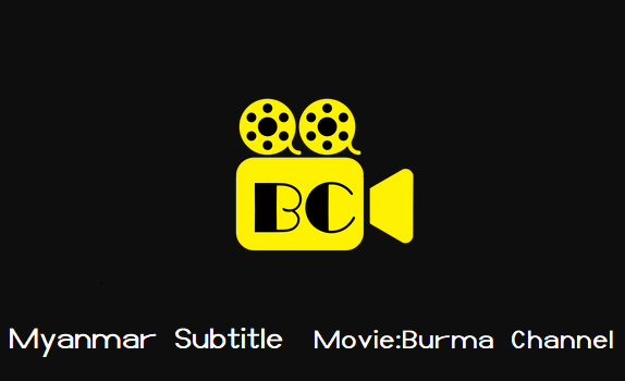 Myanmar Subtitle Movie:Burma Channel