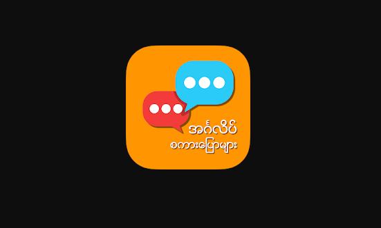English Speaking for Myanmar V1.0.5