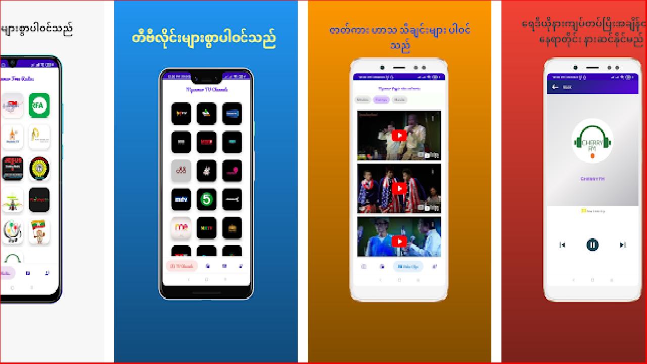 Myanmar Free TV and Radio (2020)
