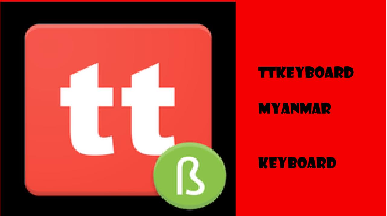 TTKeyboard  Keyboard Lastet Vresion