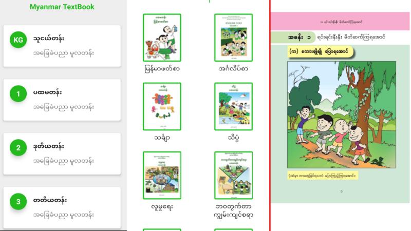 Myanmar TextBook