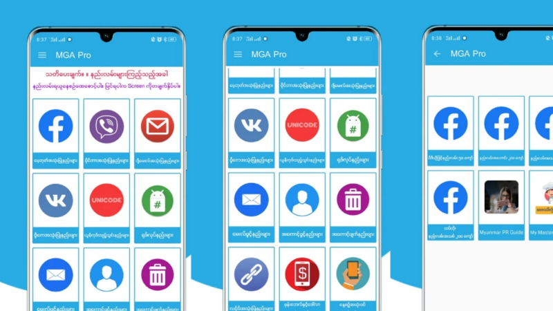 Mobile Guide App Pro (1.1)