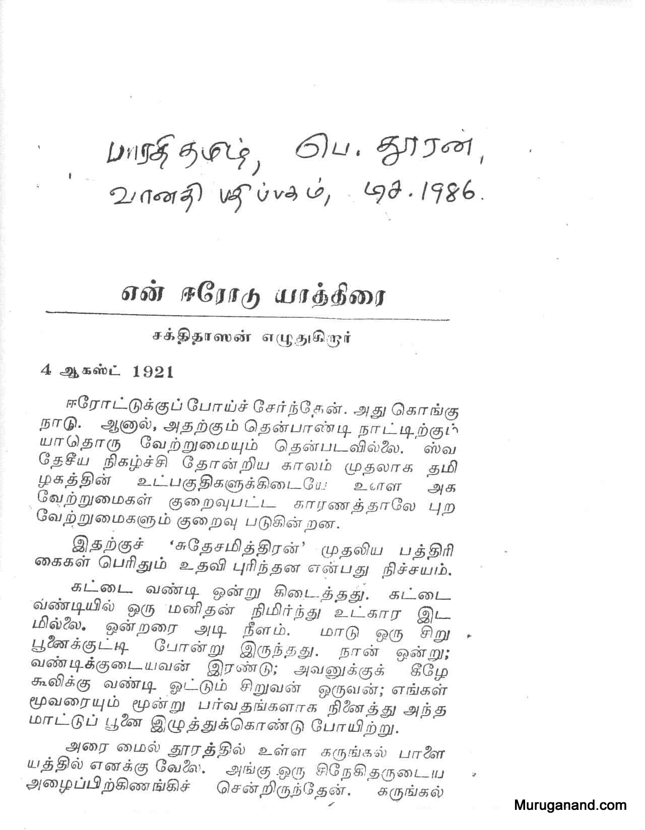 A humorous article by Bharati on his visit to library from Erode train station