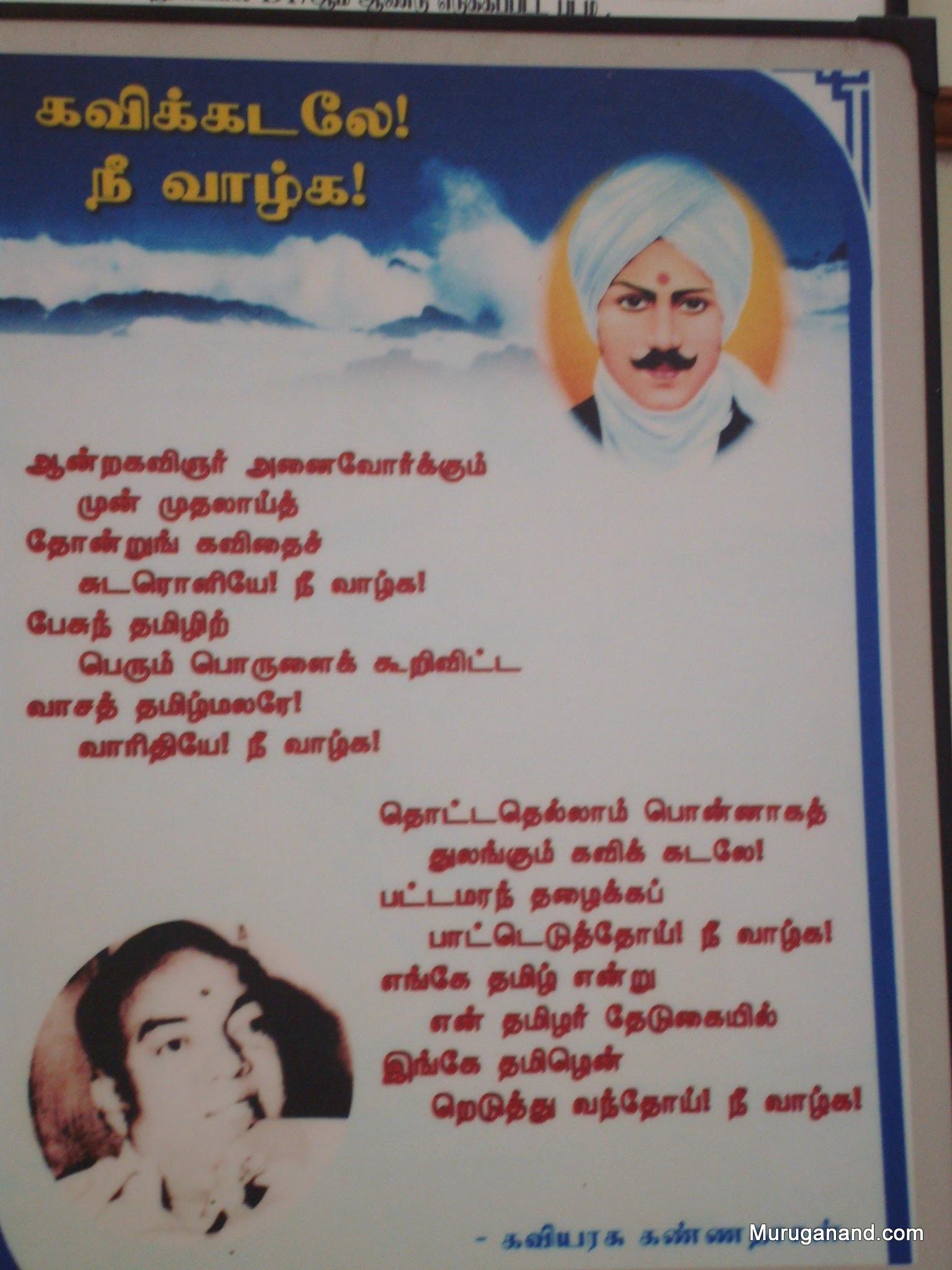 A fine poem on Bharati by Kannadasan