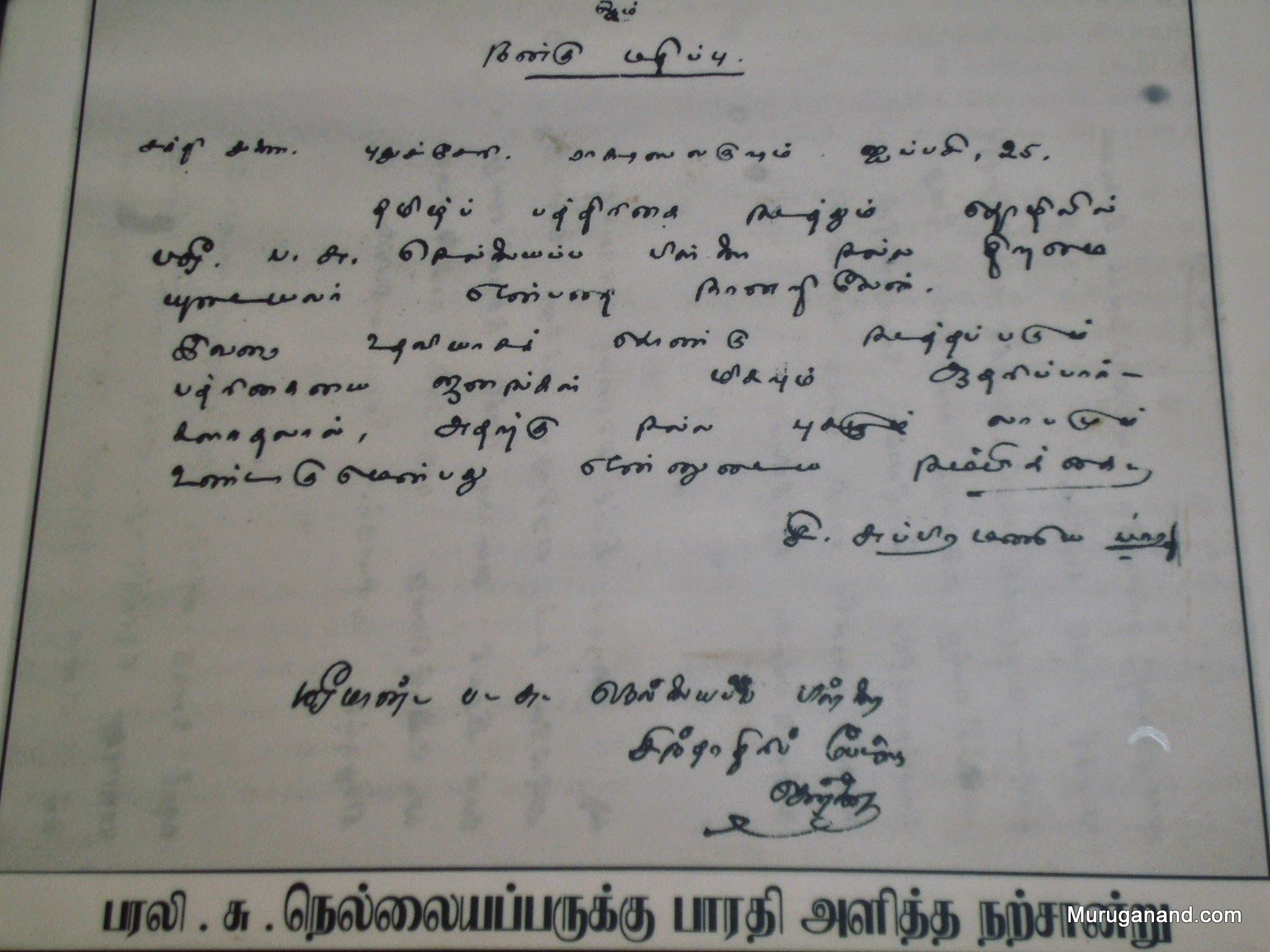 Bharati's testimonial to Nellaiappar