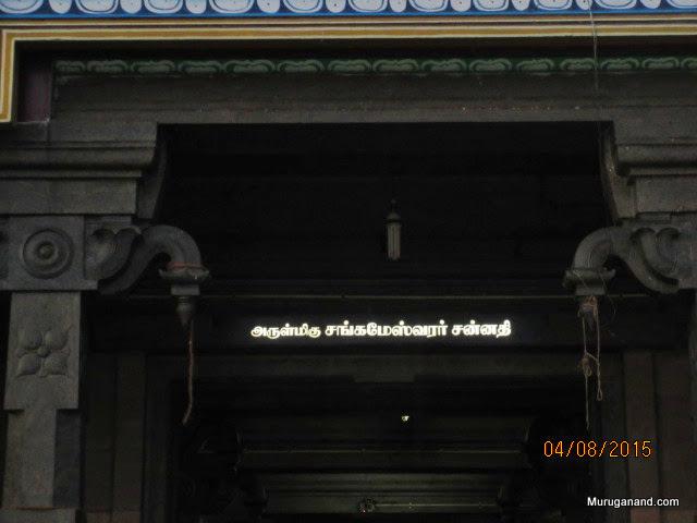Actual Sangameswarar Temple