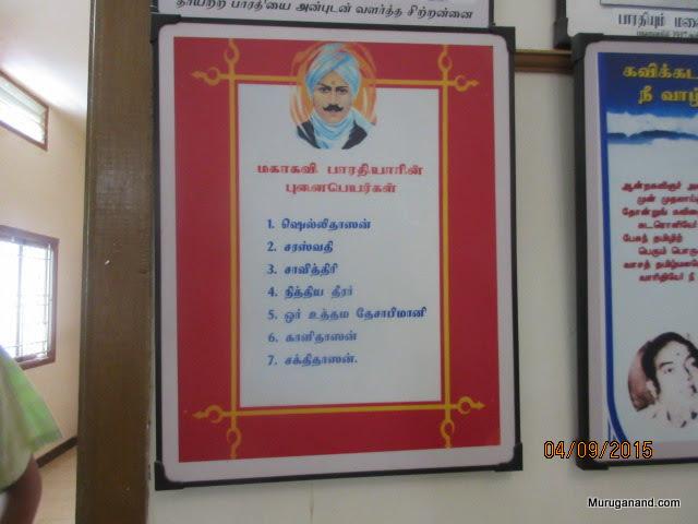 Bharati's nicknames