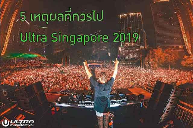 5 เหตุผลที่คุณควรไป Ultra Singapore 2019