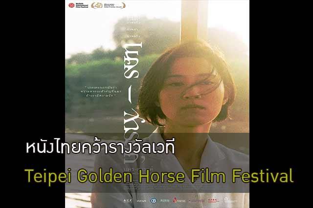 หนังไทยคว้ารางวัลเวที Teipei Golden Horse Film Festival