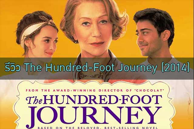 รีวิว The Hundred-Foot Journey (2014)