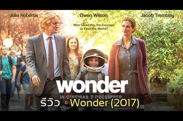รีวิว Wonder (2017)
