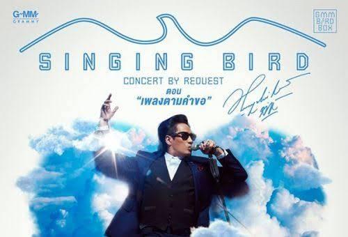 """""""Singing Bird"""" ครั้งที่ 1  ครั้งแรกของ """"พี่เบิร์ด-ธงไชย แมคอินไตย์"""""""