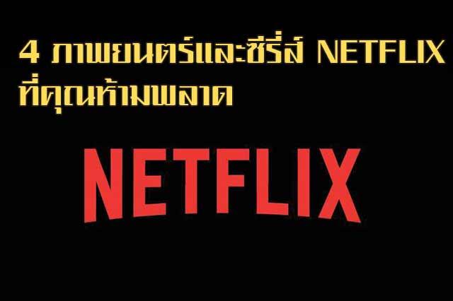 4 ภาพยนตร์และซีรี่ส์ Netflix ที่คุณห้ามพลาด
