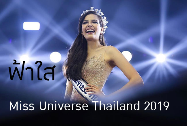มาทำความรู้จัก ฟ้าใส Miss Universe Thailand ตัวเต็ง Miss Universe คนต่อไป