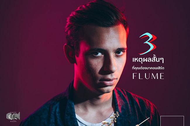 Flume Live in Bangkok คอนเสิร์ตสำหรับคนเลิฟ อิเล็คโทรนิคดีเจ