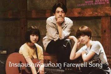 ใครแอบรักเพื่อนต้องดู Farewell Song