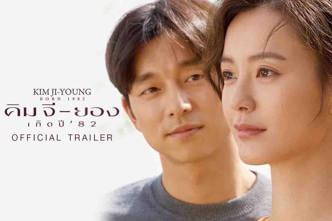 Kim Ji Young : Born ภาพยนตร์ที่ทุกเพศควรดู