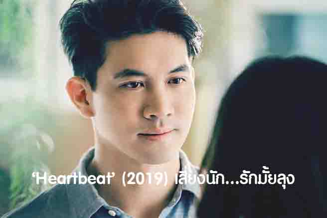 'Heartbeat' (2019) เสี่ยงนัก…รักมั้ยลุง 'เคน ธีรเดช' กลับมาทำให้สาวๆใจสั่น !