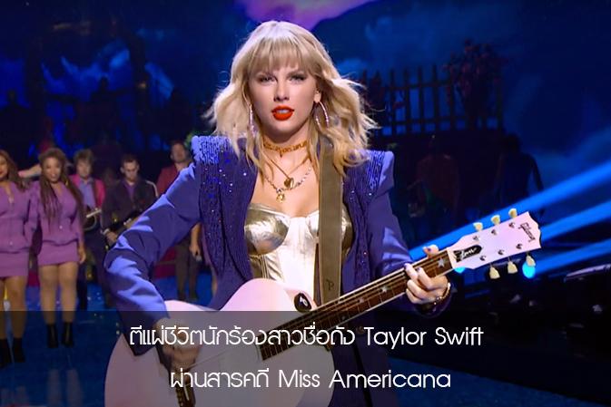 ตีแผ่ชีวิตนักร้องสาวชื่อดัง Taylor Swift ผ่านสารคดี Miss Americana