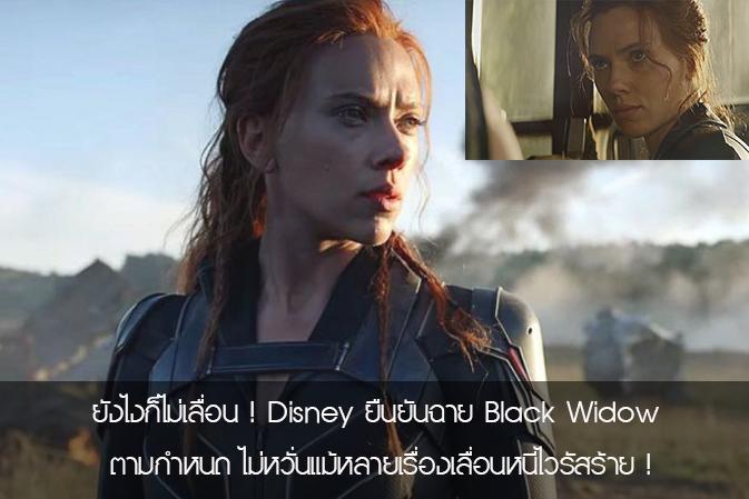 ยังไงก็ไม่เลื่อน ! Disney ยืนยันฉาย Black Widow ตามกำหนด ไม่หวั่นแม้หลายเรื่องเลื่อนหนีไวรัสร้าย !