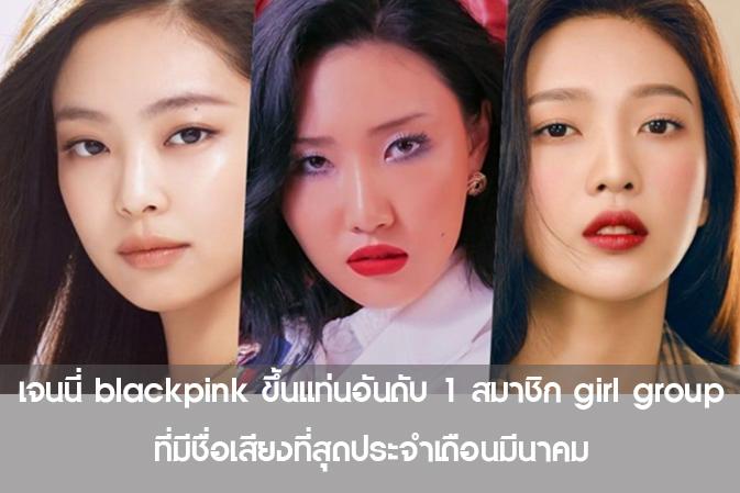 เจนนี่ blackpink ขึ้นแท่นอันดับ 1 สมาชิก girl group ที่มีชื่อเสียงที่สุดประจำเดือนมีนาคม