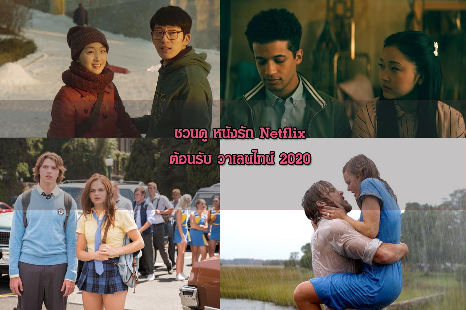 ชวนดู หนังรัก Netflix ต้อนรับ วาเลนไทน์ 2020 กุมมือดูหนังสุดโรแมนติคไปพร้อมๆกันกับเทศกาลแห่งความรักนี้