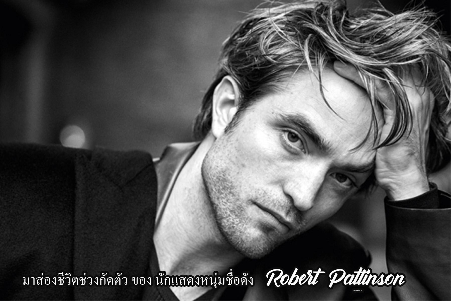 มาส่องชีวิตช่วงกัดตัว ของ นักแสดงหนุ่มชื่อดัง Robert Pattinson กับการปล่อยเซอร์ที่แสนจะมีเสน่ห์ !