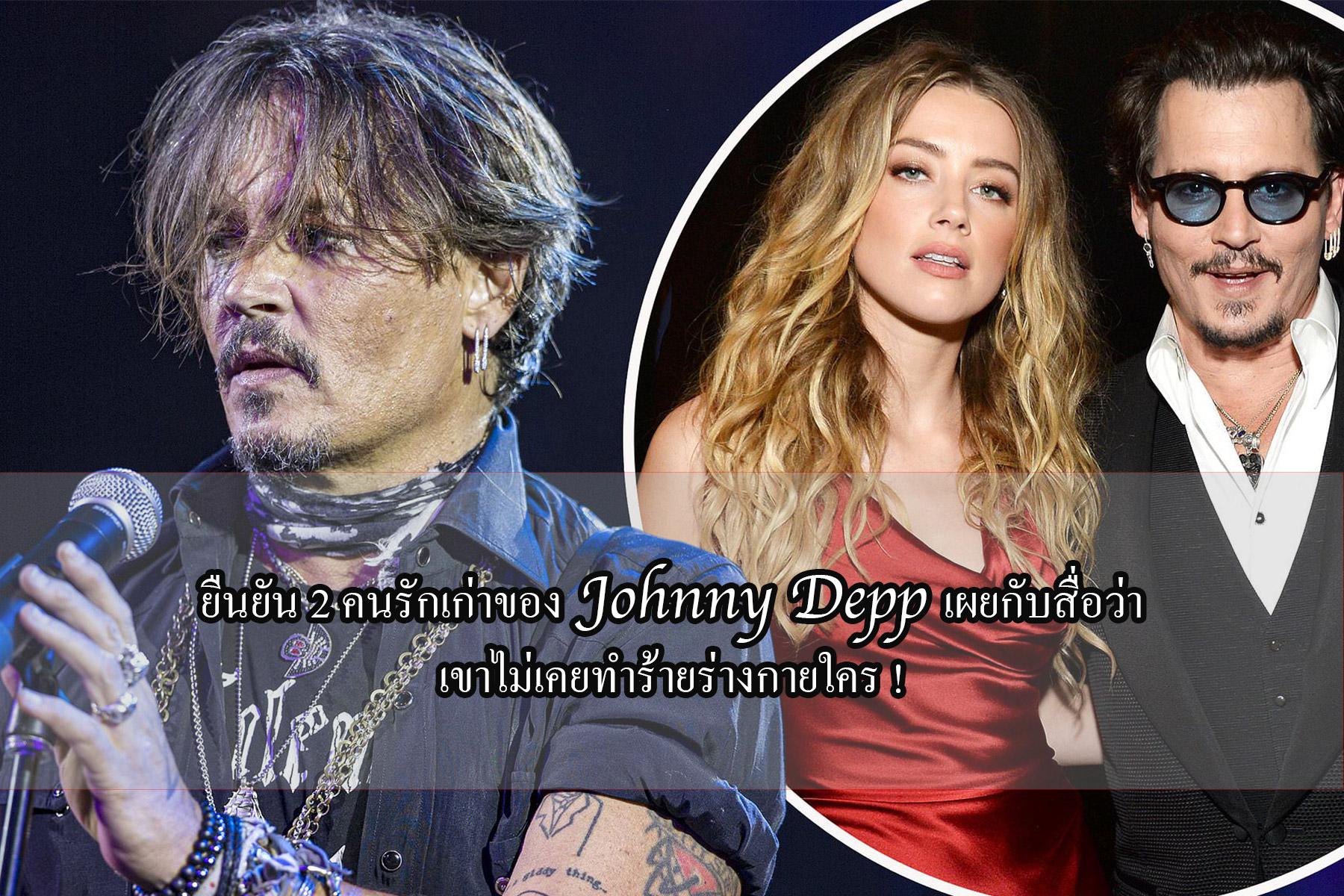 ยืนยัน 2 คนรักเก่าของ Johnny Depp เผยกับสื่อว่า เขาไม่เคยทำร้ายร่างกายใคร !
