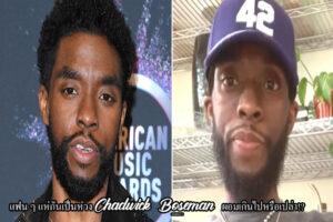 แฟน ๆ แห่กันเป็นห่วง Chadwick Boseman ฝ่าบาททีชาล่า Black Panther ผอมเกินไปหรือเปล่า!?ข่าวดารา ข่าวบันเทิง บันเทิง ไลฟ์สไตล์ รีวิวหนัง หนังน่าดู