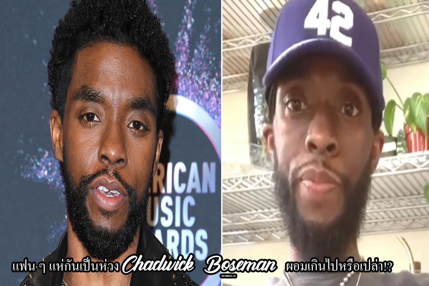 แฟน ๆ แห่กันเป็นห่วง Chadwick Boseman ฝ่าบาททีชาล่า Black Panther ผอมเกินไปหรือเปล่า!?