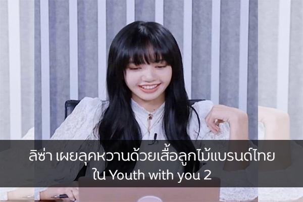 ลิซ่า เผยลุคหวานด้วยเสื้อลูกไม้แบรนด์ไทยใน Youth with you 2