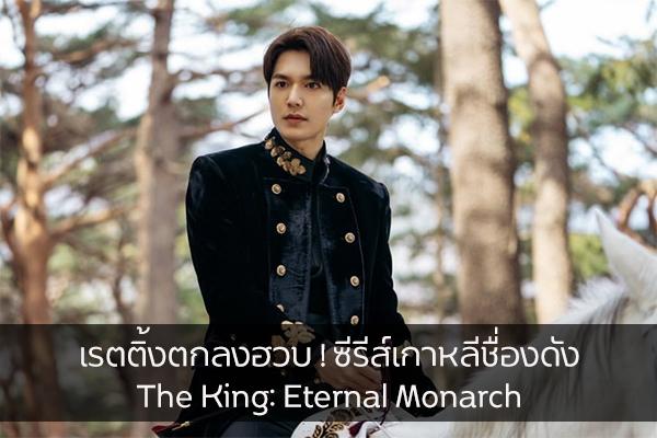 เรตติ้งตกลงฮวบ ! ซีรีส์เกาหลีชื่องดัง The King: Eternal Monarch แต่กลับไม่ปังอย่าที่คิด