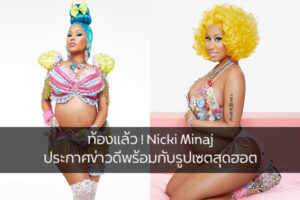 ท้องแล้ว ! Nicki Minaj ประกาศข่าวดีพร้อมกับรูปเซตสุดฮอต แฟน ๆ แห่ร่วมแสดงความยินดี ! ข่าวดารา ข่าวบันเทิง บันเทิง ไลฟ์สไตล์ รีวิวหนัง หนังน่าดู NickiMinaj