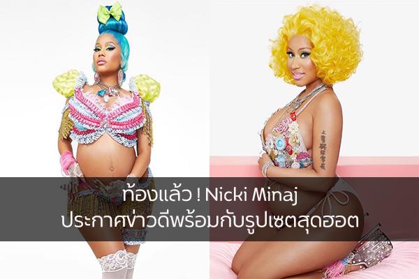 ท้องแล้ว ! Nicki Minaj ประกาศข่าวดีพร้อมกับรูปเซตสุดฮอต แฟน ๆ แห่ร่วมแสดงความยินดี !