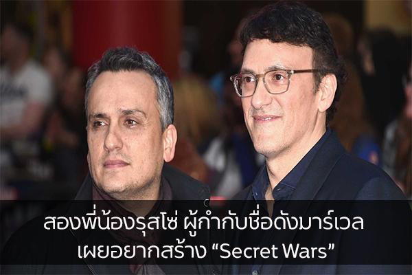 """สองพี่น้องรุสโซ่ ผู้กำกับชื่อดังมาร์เวล เผยอยากสร้าง """"Secret Wars"""" โปรเจกต์หนังมาร์เวลสุดยิ่งใหญ่"""