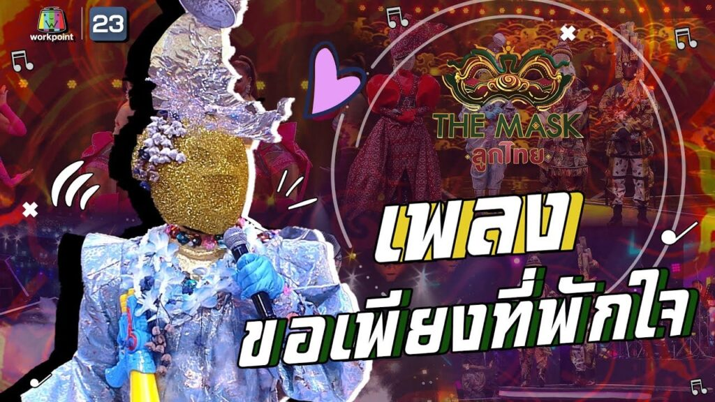 """""""ยุ้ย ญาติเยอะ"""" ทำแฟนเพลงร้องไห้หลังถอด """"หน้ากากสงกรานต์"""" โชว์เพลงสุดซึ้ง """"ขอเพียงที่พักใจ"""" ใน The Mask ลูกไทย ข่าวดารา ข่าวบันเทิง บันเทิง ไลฟ์สไตล์ รีวิวหนัง หนังน่าดู ยุ้ยญาติเยอะ TheMask"""