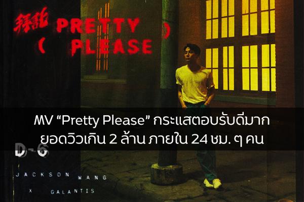 """MV """"Pretty Please"""" กระแสตอบรับดีมาก ยอดวิวเกิน 2 ล้าน ภายใน 24 ชม. ข่าวดารา ข่าวบันเทิง บันเทิง ไลฟ์สไตล์ รีวิวหนัง หนังน่าดู PrettyPlease Galantis JacksonWang แจ็คสันGOT7"""