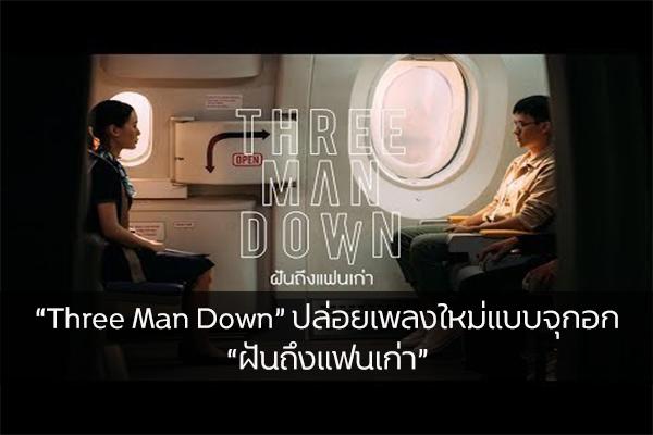 """Three Man Down"" ปล่อยเพลงใหม่แบบจุกอก ""ฝันถึงแฟนเก่า"""