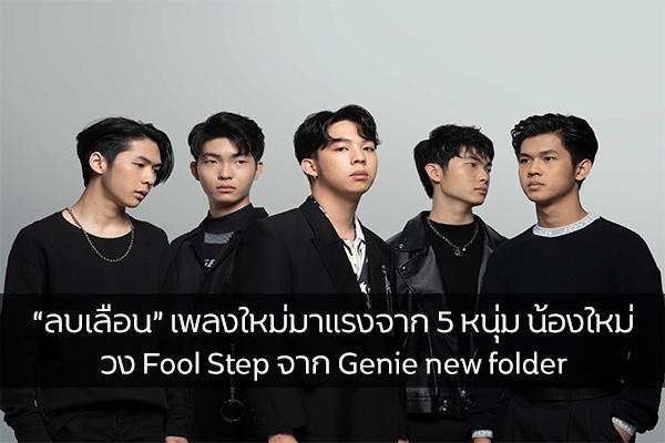 """""""ลบเลือน"""" เพลงใหม่มาแรงจาก 5 หนุ่ม น้องใหม่ วง Fool Step จาก Genie new folder"""